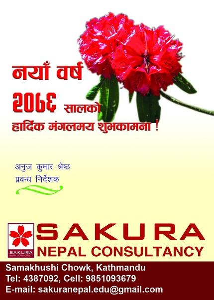 Nuwakot Express